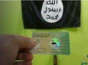 """""""داعش"""" يصدر بطاقات هوية في في مناطق نفوذه بسوريا"""