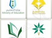 """بالصور.. بدء التصويت على 10 شعارات لوزارة التعليم ..عبر حساب الوزير في """"أنستقرام"""""""