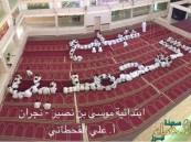 """بالصورة.. طلاب مدرسة ابتدائية يشكلون بأجسادهم عبارة """"نبايع المحمدين"""""""