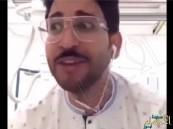بالفيديو… مقطع ساخر لطبيب سعودي يتسبب بفصله من جهة عمله
