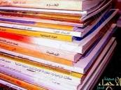 """""""التعليم"""" تخصص صفحة على موقعها لتحديد الأخطاء في الكتب المدرسية"""