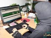 تغريم فتاة سعودية قدمت توصيات بشراء أسهم مقابل مبالغ مالية
