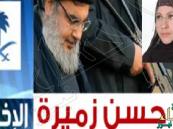 """كاتبة سعودية تهاجم قناة الإخبارية بعد انتقادها نصر الله ووصفه بـ """"حسن زميرة"""""""