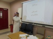 """""""الصحفي الإلكتروني"""" برنامج تدريبي بمتوسطة عمرو بن العاص"""
