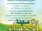 شركة العثمان للإنتاج والتصنيع تُنظم يوم المهنة الثاني بشركة ندى بمحافظة الأحساء