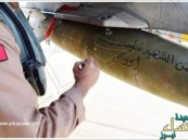 """بالفيديو… """"الإمارات"""" تخصص ضربة جوية على """"الحوثي"""" باسم الشهيد """"سليمان المالكي"""""""