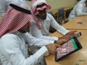 مركز مصادر التعلم بالحديبية المتوسطة يقدم دورة في تقنية الـ GPS