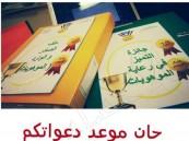 إدارة الموهوبات بالاحساء تكرم الفائزات بجائزة التميز المدرسي في رعاية الموهوبات