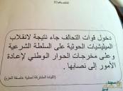 """بالصور… """"عاصفة الحزم""""تخاطب الشعب اليمني بمنشورات تحذرهم من """"المد الفارسي"""""""