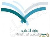 """""""التعليم"""" تعلن قريباً تعيين 45 ألف معلمة بديلة وخريجة"""