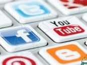 دراسة: عدد مستخدمي الانترنت في السعودية تجاوز الـ 15 مليون