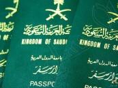 69 دولة ترحب بحاملي الجواز السعودي من دون تأشيرة.. آخرها فرنسا وألبانيا وأذربيجان
