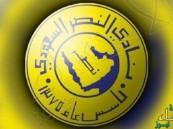 دوري أبطال آسيا: النصر السعودي يفقد فرصة التأهل إلى دور الـ16