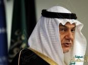 """""""الفيصل"""" يوضح أسباب عدم حضور الملك سلمان لـ""""كامب ديفيد"""""""