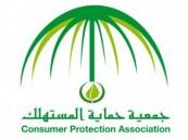 """""""حماية المستهلك"""": لا يحق لشركات التأمين تأخير مستحقات الحادث"""