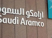 """رئيس """"أرامكو"""": الشركة ماضية في عمليات التوسع لتلبية نمو السوق"""