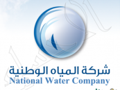 """""""المياه الوطنية"""": لا صحة لصدور تعرفة جديدة أو الإعفاء من المستحقات المتأخرة"""