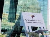 في خطوة جديدة… مجلس الغرف السعودية يشكل لجنة وطنية للإحصاء