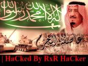 بالصور.. هاكر سعودي يخترق موقع إدارة التجنيد الإيراني وينشر صورة الملك سلمان