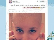 """مغردون يكشفون حقيقة حساب """"سارة إبراهيم"""" محاربة السرطان"""
