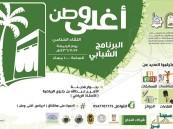 #برنامج_أغلى_وطن يهدي جوائز لشباب الأحساء .. الجمعة القادمة