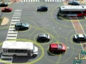 """""""الولايات المتحدة"""" تطور تقنية تتيح للسيارات التواصل ببعضها لمنع التصادم"""
