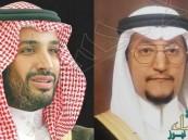 حدث في قصر الحكم.. مشهد مؤثر بين محمد بن سلمان ومعلمه