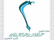 برعاية سمو محافظ الأحساء .. الإعلان عن أسماء الفائزين بالدورة السادسة لجائزة الموسى