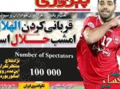 """صحيفة إيرانية عشية اللقاء الآسيوي: هذا """"الهلال"""" ذبحه حلال"""