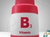 """دراسة: فيتامين """"B3"""" يقلل خطر الإصابة بسرطان الجلد"""