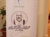 """بالصور.. جائزة """"الموسى"""" و التميز التعليمي على طاولة الحوار بـ""""أحمدية المبارك"""""""