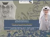 الليلة.. الشاعر حيدر العبدالله ضيف منتدى بوخمسين الثقافي