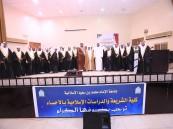 بالصور… المعهد العلمي بالأحساء يحتفي بمعلميه المتقاعدين وطلابه الخريجين