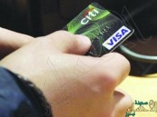 ضوابط محدثة للحد من تراكم المستحقات على البطاقات الائتمانية بالسعودية