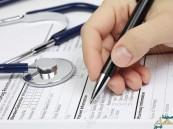 خبير: إلزامية التأمين الطبي للمواطن قد تكون سلبية حالياً