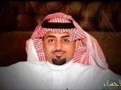"""تعيين """"السويلم""""مديراً لإدارة حقوق وعلاقات المرضى بمستشفى الأمير سلطان للقلب"""