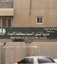 صحة الأحساء: نقل مستشفى الأمير سعود بن جلوي لمقره الجديد تدريجياً