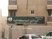 وفاة مريض أمام مستشفى حكومي بالأحساء .. والصحة تفتح تحقيق عاجل