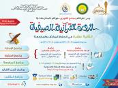 """جامع """"المقهوي"""" بمحاسن ينظم الدورة القرآنية الصيفية الثانية عشر"""