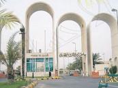 """#وظائف أكاديمية شاغرة  للسعوديين بجامعة الملك """" فيصل"""""""