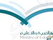 """بالأسماء.. """"التعليم"""" تعلن عن تعيين أكثر من 4 آلاف خريجة على المستوى الخامس"""