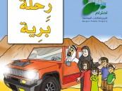 بر #الأحساء تهدي 30 ألف قصة قصيرة للأطفال
