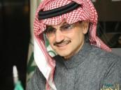 الوليد بن طلال يجهز ملفاً لشراء الهلال