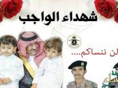محمد بن نايف يوجه بإطلاق أسماء الشهداء على مواقع عسكرية