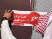 بالصور… #أمانة_الأحساء تغلق 32 محلاً مخالفاً بهجرة #خريص