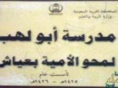 """لوحة مدرسة """"أبو لهب"""" تثير سخط المواطنين وتعليم جازان يوضح الحقيقة"""