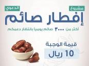 ساهم بـ10 ريال لـ تفطير 90 ألف #مسلم في #رمضان