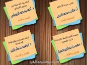 #الأحساء تزدهر بدورة علمية في جامع آل ثاني
