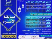"""""""قبس"""" تطلق مسابقة للأسرة في حفظ القرآن والسنة"""