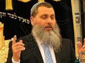 """حاخام إسرائيلي: الربّ أرسل داعش لحماية اليهود وأرض """"إسرائيل"""""""